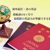 アメリカ駐在妻が教える「渡航前2ヶ月で英語を準備できる教材」【海外赴任・妻・英語】