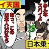 (漫画)日本がなぜスパイ・工作員だらけなのか漫画にしてみた(マンガで分かる)@アシタノワダイ