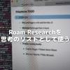 Roam Researchを思考のリストとして使う
