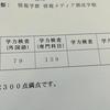 文系から情報系への編入試験(筑波大学 情報学群 情報メディア創成学類)