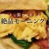 【カフェ】代々木公園 ARMS(アームス) のモーニング:子連れ犬連れOK!