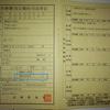 【難病速報】特定医療費受給者証がギリギリ届いた...(期限18/9/30)+steamゲープレゼント企画【こじ速】