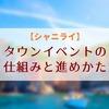 【シャニライ】タウンイベントの仕組みと攻略方法