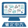 【e-Tax】マイナンバーカードに取り組まれた電子証明書を取得して便利に