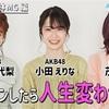 第16回 AKB48 YouTube特別企画「イメチェン48」