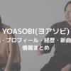 YOASOBI(ヨアソビ)の原作小説・プロフィール・経歴・新曲レンタル情報まとめ|「THE BOOK」もリリース