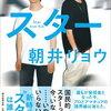 【書評】朝井リョウ「スター」-学生時代に映像賞を取った2人。1人は有名監督の元へ、もう1人はYouTuberに。さて彼らの未来は?