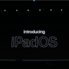 iPadOS 13.4 正式リリース!トラックパッドが正式サポート・マウスも利便性向上