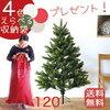 PLASTIFLORの「お買い物」ならココがおすすめ~!クリスマスツリー