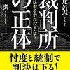 【読書感想】裁判所の正体―法服を着た役人たち― ☆☆☆☆