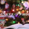 クリスマス・イブ 2020