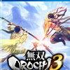 【予約特典付】PS4版無双OROCHI3( 通常版)が予約受付中です