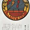 昭和の航空自衛隊の思い出(450)    AC&W部隊のワッペン(シンボル・マ―ク)(5)