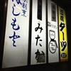 【今週のラーメン1824】 中華そば みたか (東京・三鷹) ラーメン・麺カタメ