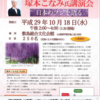 山梨県・緑の普及啓発事業特別講演会