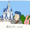 「ウサギと行く東京ディズニーランド①~指チュンの恐怖とモーニングピザ~」