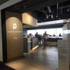 羽田空港第一ターミナル内のPOWER LOUNGE SOUTH「パワーラウンジサウス」訪問記
