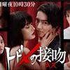 ドラマ「トドメの接吻」 第2話 あらすじ・名言・ネタバレ・感想・視聴率・見逃し