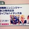 手裏剣戦隊ニンニンジャー 主題歌CD発売記念 ミニライブ&ハイタッチ会