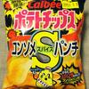 カルビー ポテトチップス コンソメS(スパイス)パンチ
