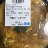 特製ロースカツ丼