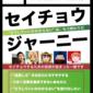 セイチョウするための技術書『セイチョウ・ジャーニー』を技術書典5(う-17)で出展します