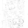 マンガ猛省日記その121