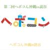 『ヘボコン沖縄 in 読谷』 4月8日(日)に渡具知ビーチで開催します!