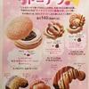 ミスド情報♪「夢のドーナツ」を買って食べてみたよ