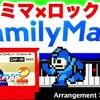 深すぎ!ファミマ入店音リミックス その1(菊池亮太、戦メリ、ロックマン)/ FamilyMart Sound Remixes Vol.1