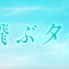 【映画・ネタバレ有】長瀬智也主演!池井戸潤初の映画化作品「空飛ぶタイヤ」を観てきた感想とレビューを書いていきます。