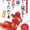 「上から見る!風流に金魚を飼うための本」出版社:秀和システム 著者:菊池洋明