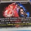 『Thunderbolt Fantasy Project STORE』レポート かの有名な見目麗しい布袋人形劇、…え?よく知らないって??
