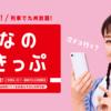 【JR九州】みんなの九州きっぷを買ってみた(2020年10月)