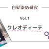 【白髪染め研究vol.1】クレオディーテで染める【ビフォーアフターあり】