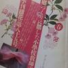 季刊 銀花 No.085 1991年春 桜花郷・松前にて=花守、浅利先生と里桜/都会のペザント・アート=九十五歳・林二郎の木工