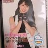 1103-04 モーニング娘。と真莉愛chanのヲタクで良かった話