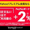 【29日12時まで!】ebookjapanのYahoo!店で、何冊買っても半額になる神クーポン配布中!