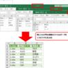 【Power Query】【Excel】フォルダ内の全てのファイルのデータを1つのブックにまとめる(結合する)方法