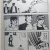 『男一匹ガキ大将』名言集その5(戸川万吉富士のすそ野編)