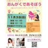 【東京】安藤なおこさん出演!イベント「おんがくであそぼう 〜歌とピアノのファミリーコンサート〜」が2019年11月3日(日)開催