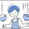 【離乳食を食べない?】「進め方と簡単レシピ」ストレス軽減【4コマ】