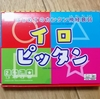 【ダイソー】ボードゲーム「イロピッタン」が短時間・かんたん・おもしろい!!!
