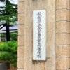 甲子園準優勝の金足農業に寄付金を渡しに行った話!!壮大な冒険と出会い!13