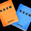 国民年金【納付が困難な場合の免除になる申請方法!】