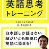 英語を英語で理解する 『超英語思考トレーニング』 著者 イムラン・スィディキ(明日香出版社、2016/12/23)