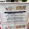 洲崎西婚活パーティー2017〜タラレバ言ってもいいじゃない!〜 感想