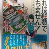 【読書感想】20161007 お金の小説