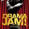 第1回DramaJam全6作品の個人的感想