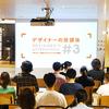 デザイナーの放課後 #3 「デザイナーが語る『ブランディング』の現場」開催レポート!